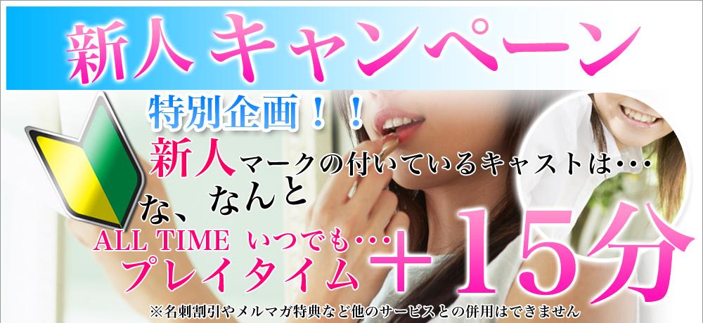 新人キャンペーン